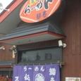 白根、国道8号線沿い「尾道ラーメン・麺春」