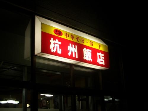 燕市。杭州飯店。