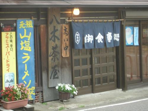 三条市下田。八木茶屋。