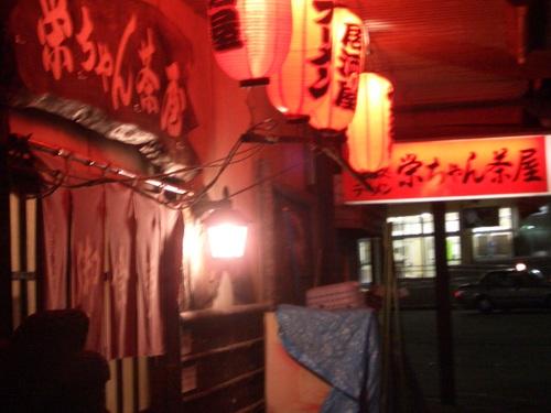 燕市吉田。栄ちゃん茶屋。